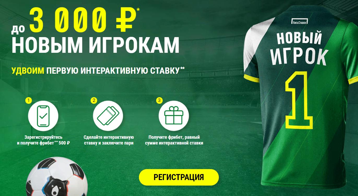 Фрибет 3000р новым игрокам В БК Лига Ставок