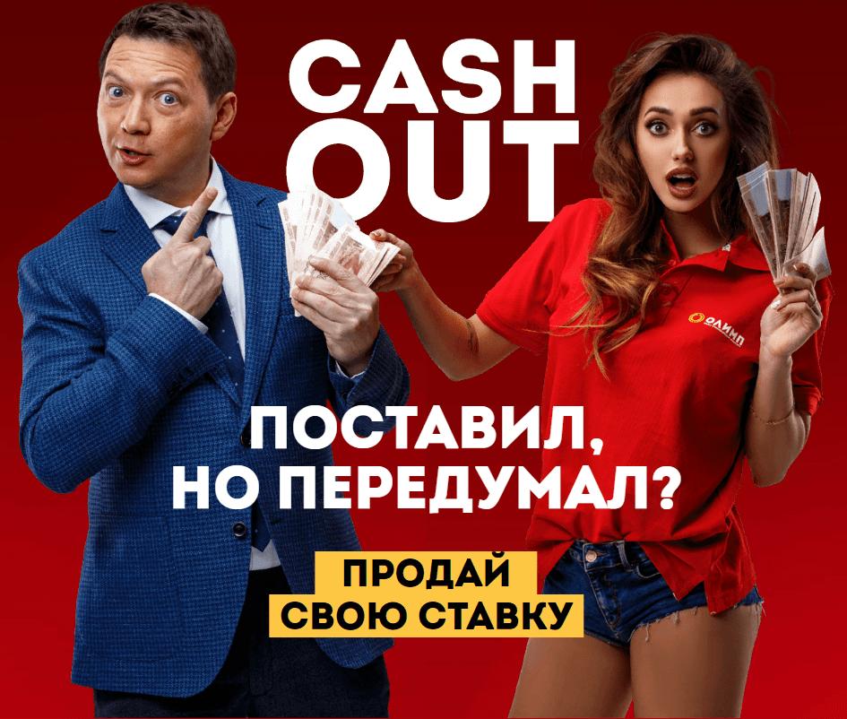 Cash out - продажа ставки