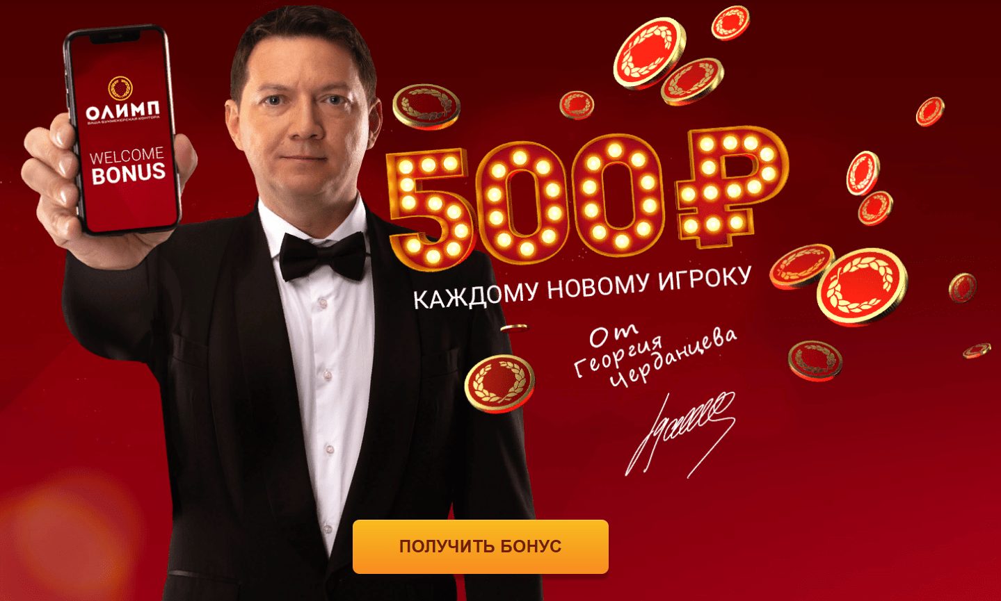 Бонус в 500 рублей новым игрокам