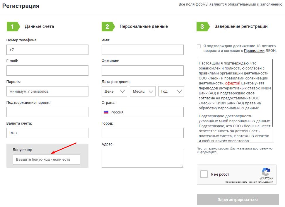 Укажите промокод Getmore при регистрации на сайте