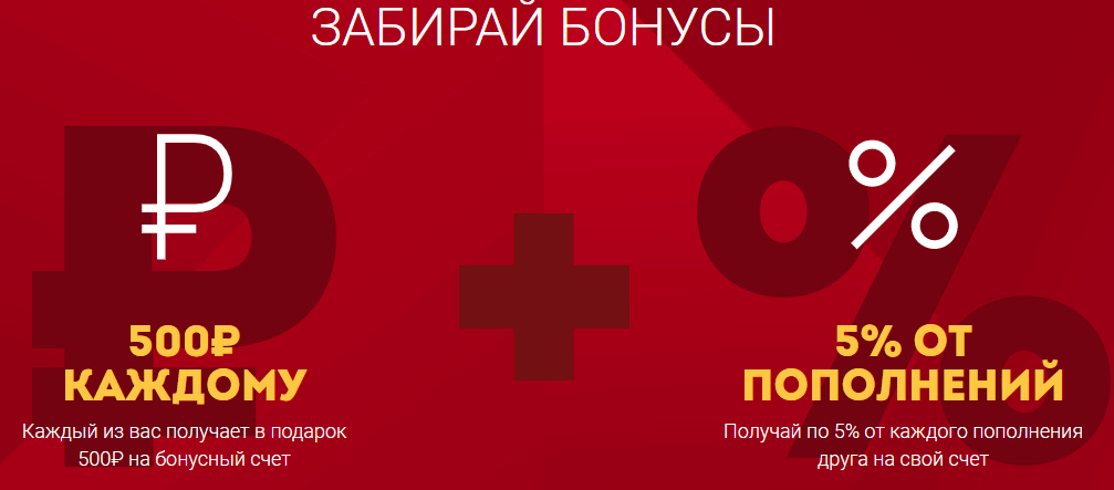 Комплексный фрибет 500 рублей + 5%