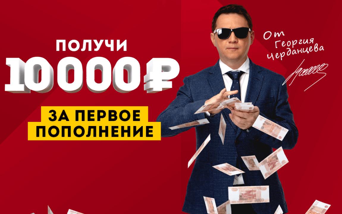 Фрибет 10000 рублей за первое пополнение