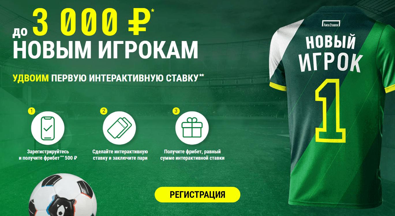 Бонус 3000р новым игрокам в Лиге Ставок